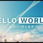 HELLO WORLD'DEN İLK FRAGMAN YAYINLANDI